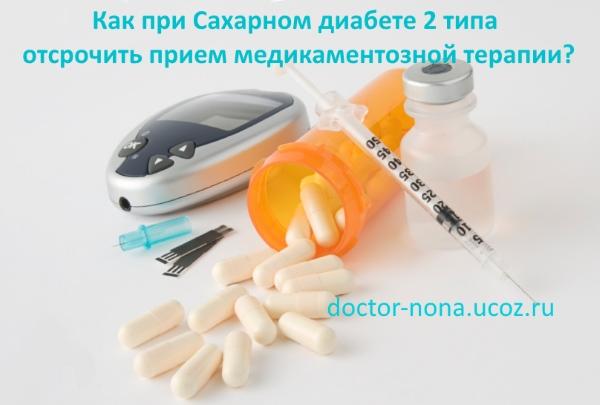 Как с Доктор Нонна при Сахарном диабете 2 типа отсрочить прием медикаментозной терапии