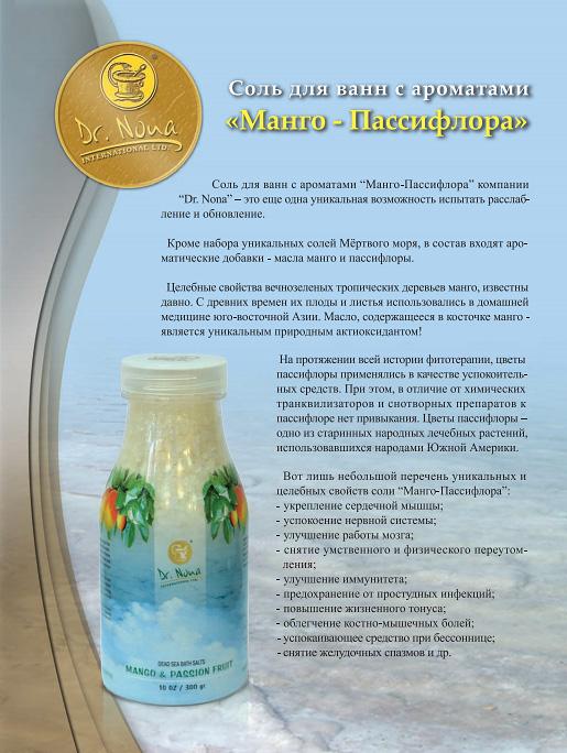 Соль Мертвого моря