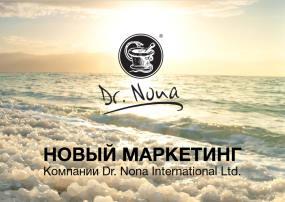 Маркетинг Доктор Нона