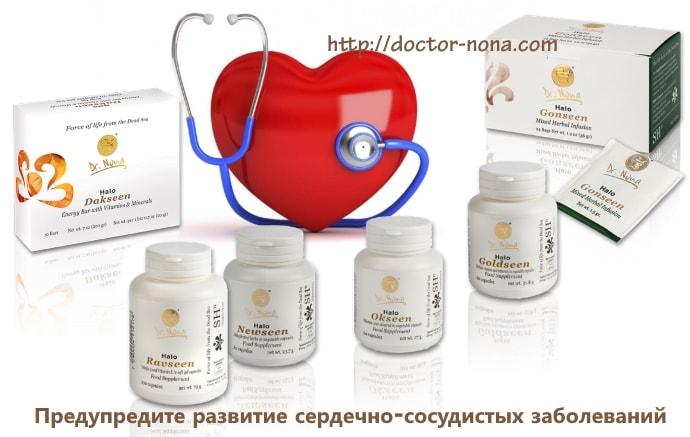 Предупредить развитие сердечно-сосудистых заболеваний