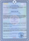 Сертификат Крем для рук и ногтей