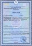 Сертификат Лавсин